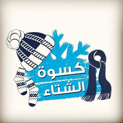 كسوة الشتاء - جمعية سيد الشهداء